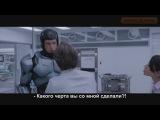 РобоКоп (2014) трейлер